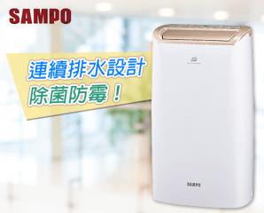 SAMPO聲寶16L空氣清淨除濕機 AD-W632P,限時5.7折,請把握機會搶購!
