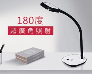 SAMPO聲寶護眼舒適LED檯燈/LH-U1601EL,限時4.5折,請把握機會搶購!