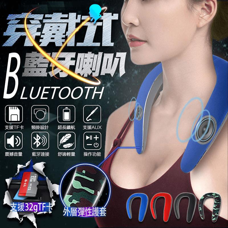 Gmate長江立體環繞頸掛式藍芽音響SUB-9,今日結帳再打85折!