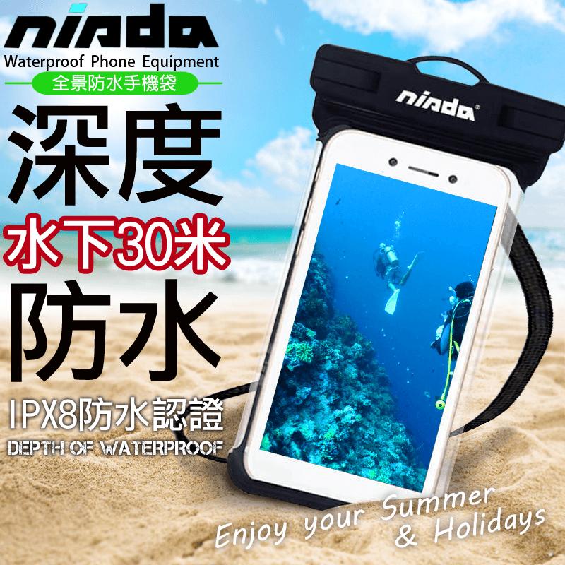 NISDA全景式手機防水袋,今日結帳再打85折!