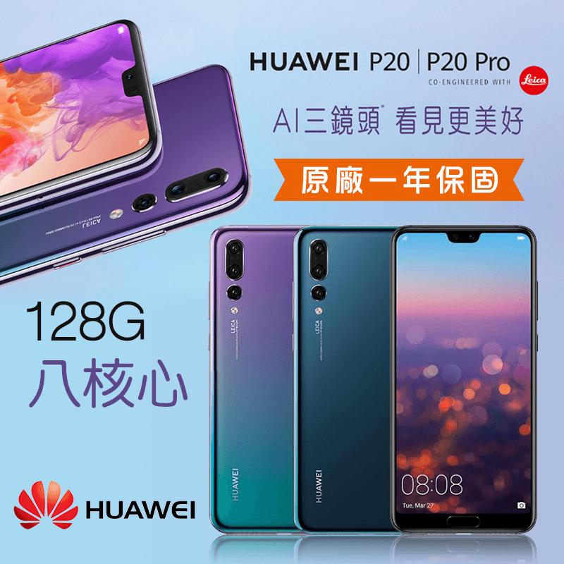 Huawei華為P20 Pro3萊卡AI手機(6G/128G),限時10.0折,請把握機會搶購!