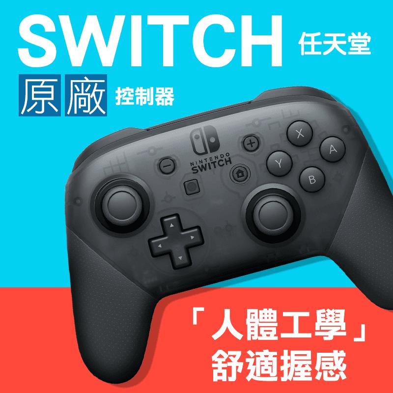Nintendo 任天堂Switch原廠控制器,限時9.6折,請把握機會搶購!