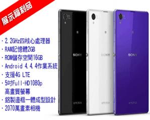 SONY索尼 Xperia™ Z1 LTE智慧型手機