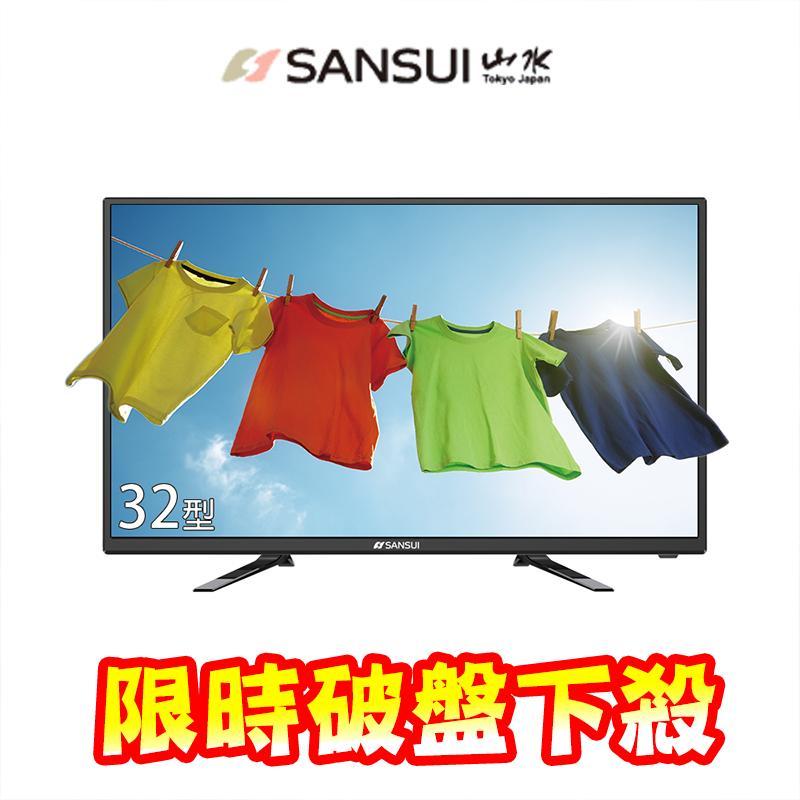 SANSUI 32吋LED液晶電視,限時5.7折,請把握機會搶購!