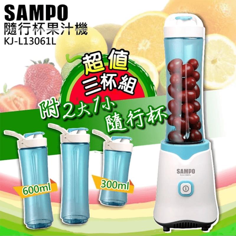 SAMPO聲寶KJ-L13061L隨行杯果汁機三杯組,本檔全網購最低價!