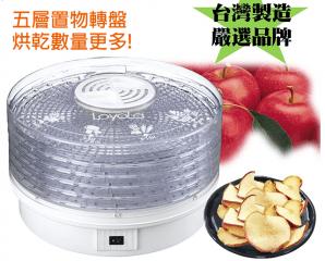 【LoyoLa】蔬果烘乾機,限時7.3折,今日結帳再享加碼折扣
