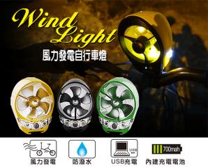 多功能風力發電自行車燈,限時6.3折,今日結帳再享加碼折扣