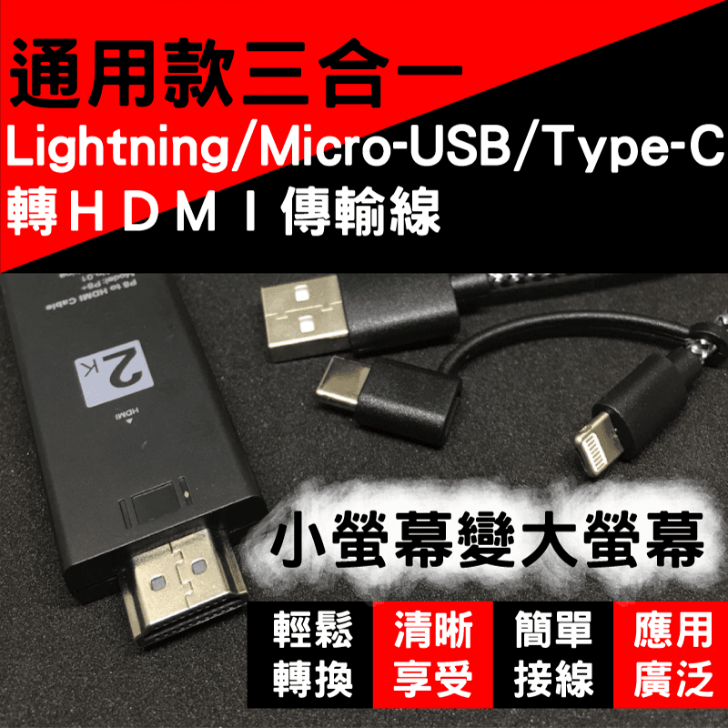 Blue Power 3合1手機HDMI影音傳輸線,今日結帳再打85折!