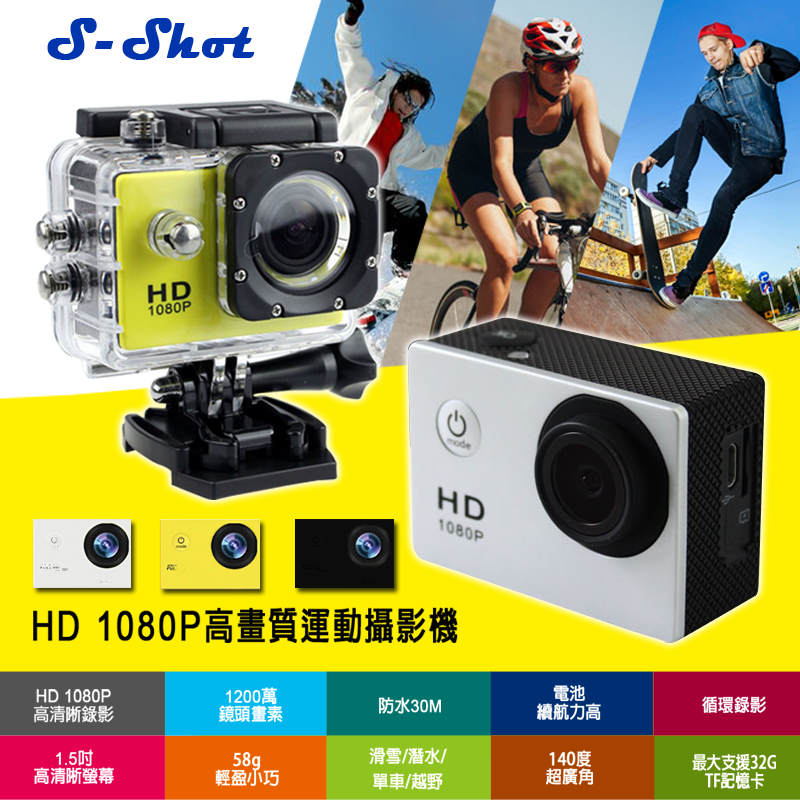 S-Shot高畫質運動攝影機p3000,今日結帳再打85折!