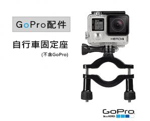 GOPRO攝影機車用支架,限時2.6折,今日結帳再享加碼折扣