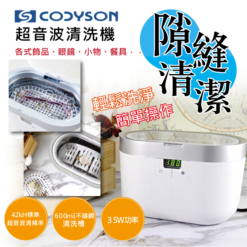 CODYSON超音波清洗機CD-2830,今日結帳再打85折!