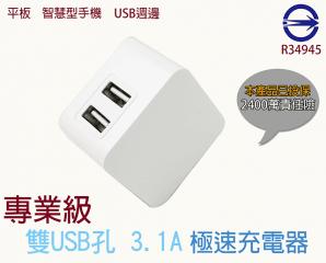 雙USB孔3.1A極速旅充頭,限時3.9折,今日結帳再享加碼折扣