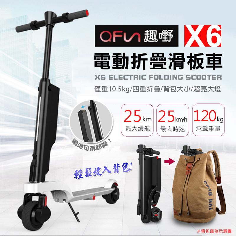 趣嘢X6 折疊電動滑板車,本檔全網購最低價!