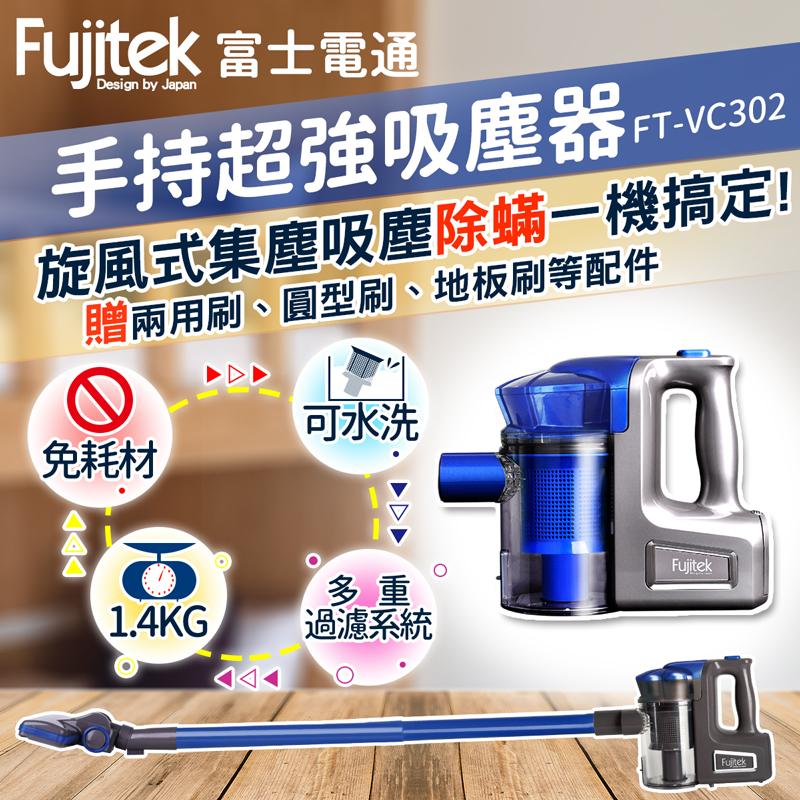 Fujitek富士電通手持超強吸塵器FT-VC302,限時破盤再打82折!
