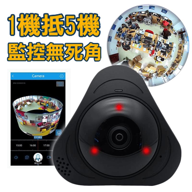 360環景高清監視攝影機,今日結帳再打85折!