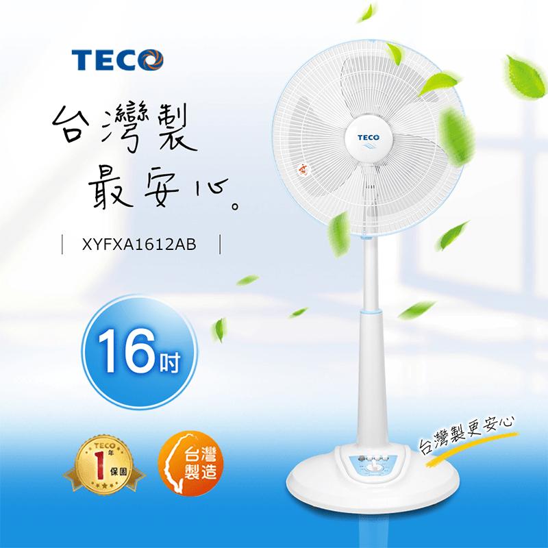 TECO東元16吋機械式定時立扇XYFXA1612AB,本檔全網購最低價!