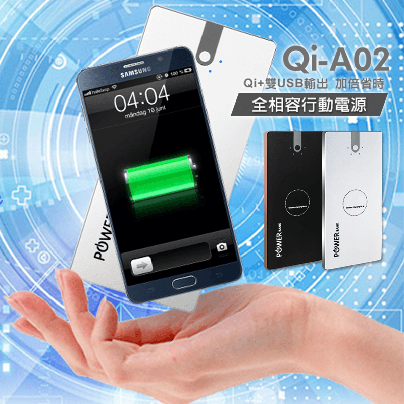 QI無線充電行動電源,限時破盤再打82折!