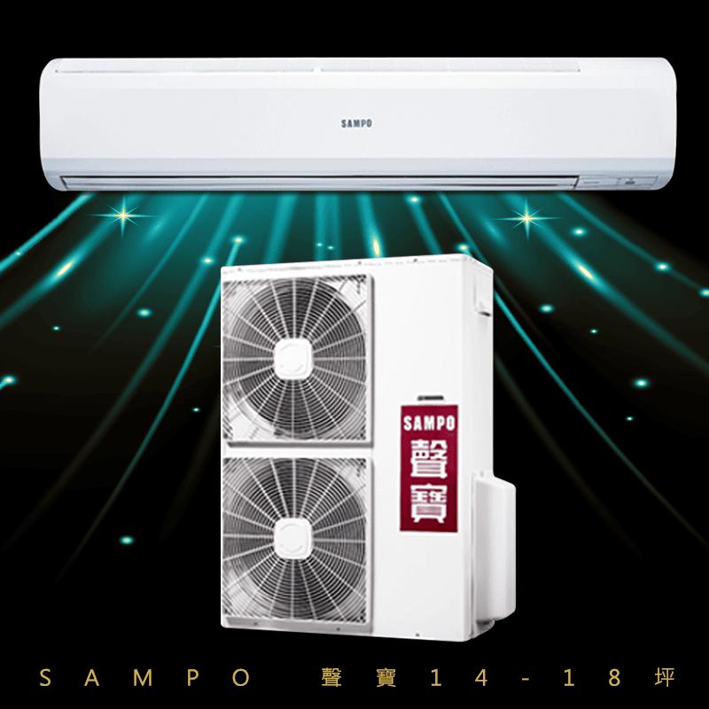 SAMPO 声宝18坪定频分离式冷气AU-PC93/AM-PC93,限时9.1折,请把握机会抢购!