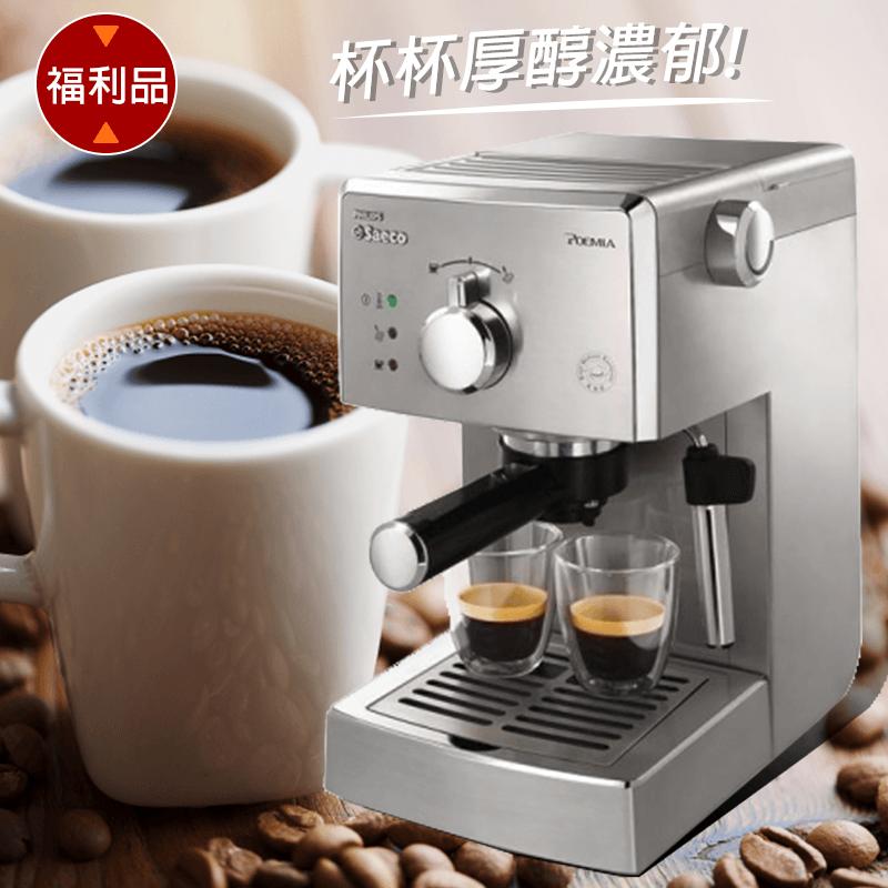Philips Saeco飛利浦半自動義式咖啡機HD-8327,限時8.7折,請把握機會搶購!