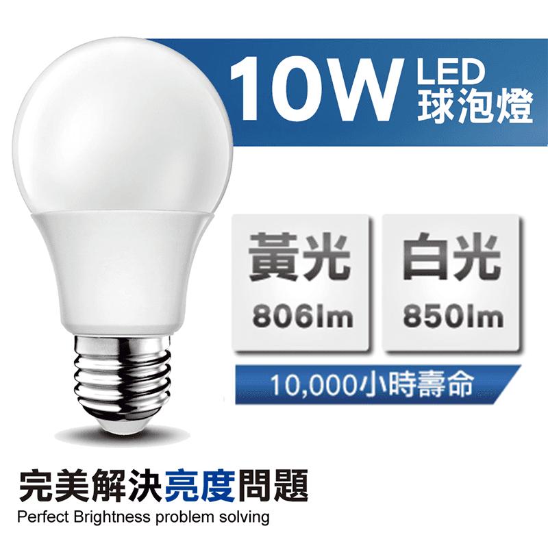 威剛 ADATA LED 10W E27,限時4.4折,請把握機會搶購!