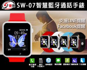 IS智慧藍牙通話手錶,限時4.3折,今日結帳再享加碼折扣