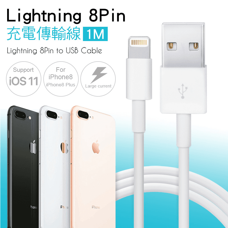 8PIN USB充電傳輸線(OR-IOS-8PIN-A),今日結帳再打85折!