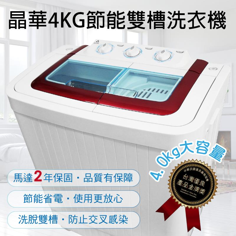 ZANWA晶華ZW-40S4KG節能雙槽洗衣機,限時4.7折,請把握機會搶購!