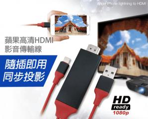 蘋果高清HDMI影音傳輸線,今日結帳再打85折