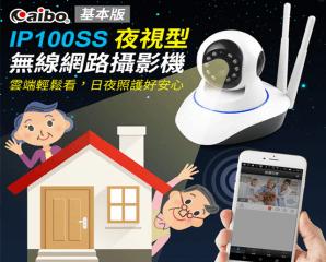 aibo 夜視型無線監控攝影機AS-IP100SS,今日結帳再打85折