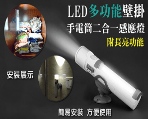 LED壁掛手電筒感應燈,限時5.5折,今日結帳再享加碼折扣