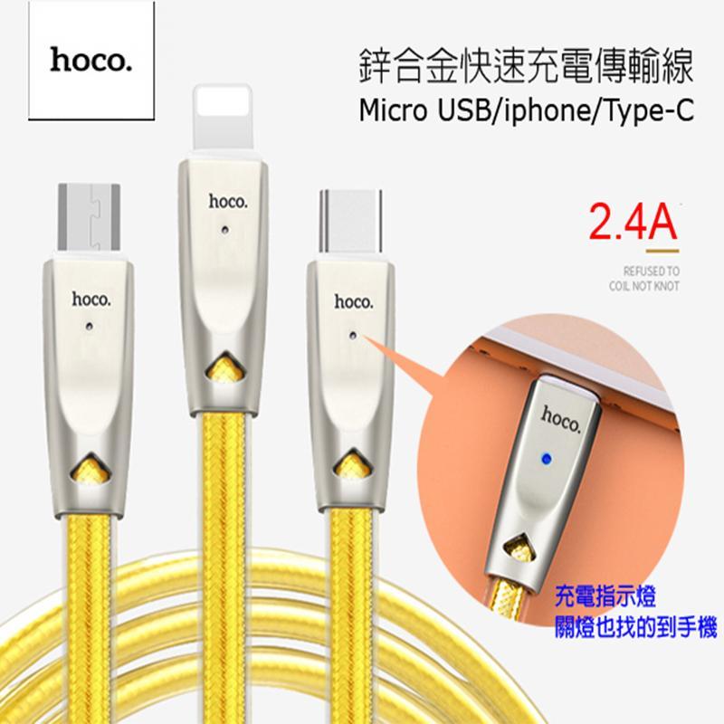 HOCO U9極快充黃金鋅合金傳輸線,今日結帳再打85折!
