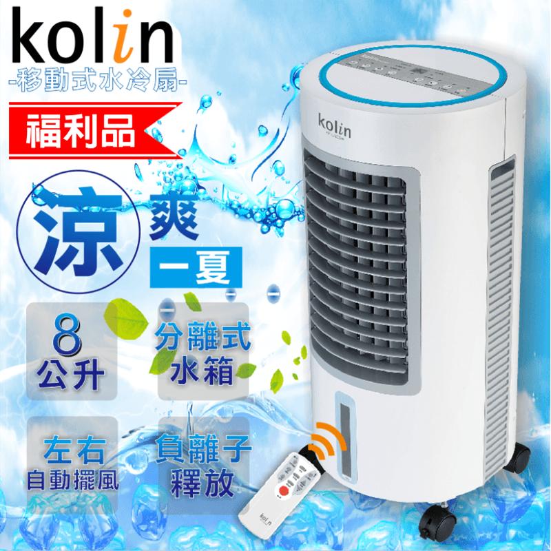 Kolin歌林微電腦遙控水冷扇KF-LN09W,今日結帳再打85折!