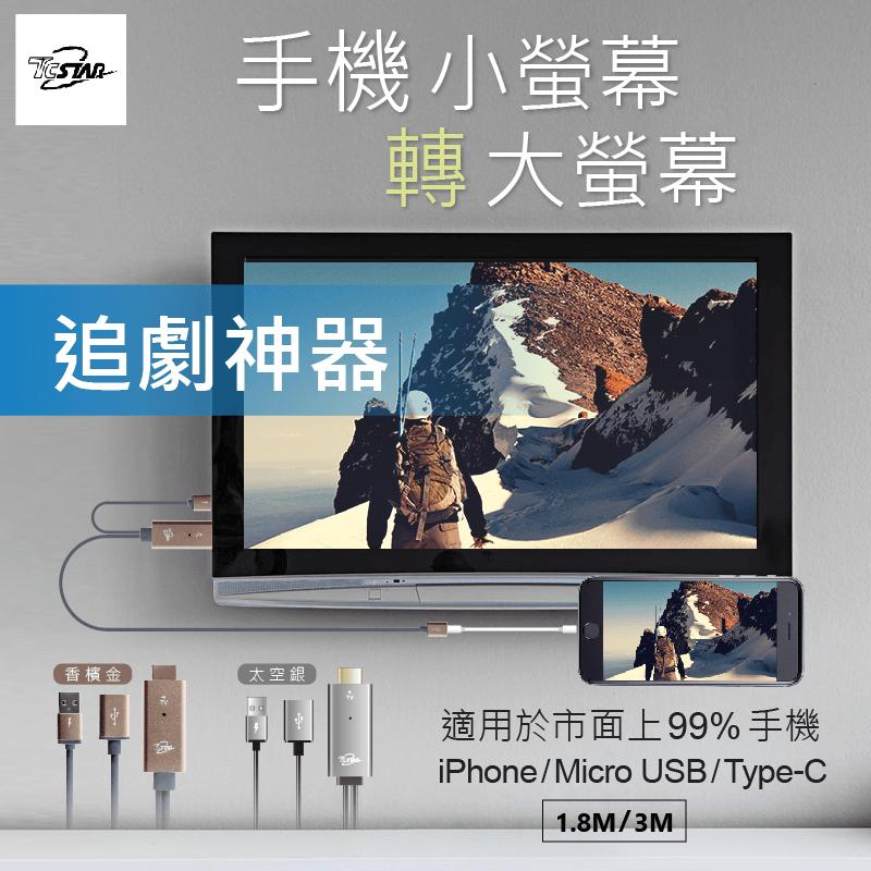 T.C.STAR手機HDMI高清影音傳輸線TCW-HD200 / TCW-HD3,限時破盤再打82折!