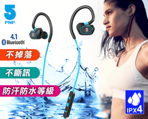 專業馬拉松防水藍芽耳機,限時2.6折,今日結帳再享加碼折扣