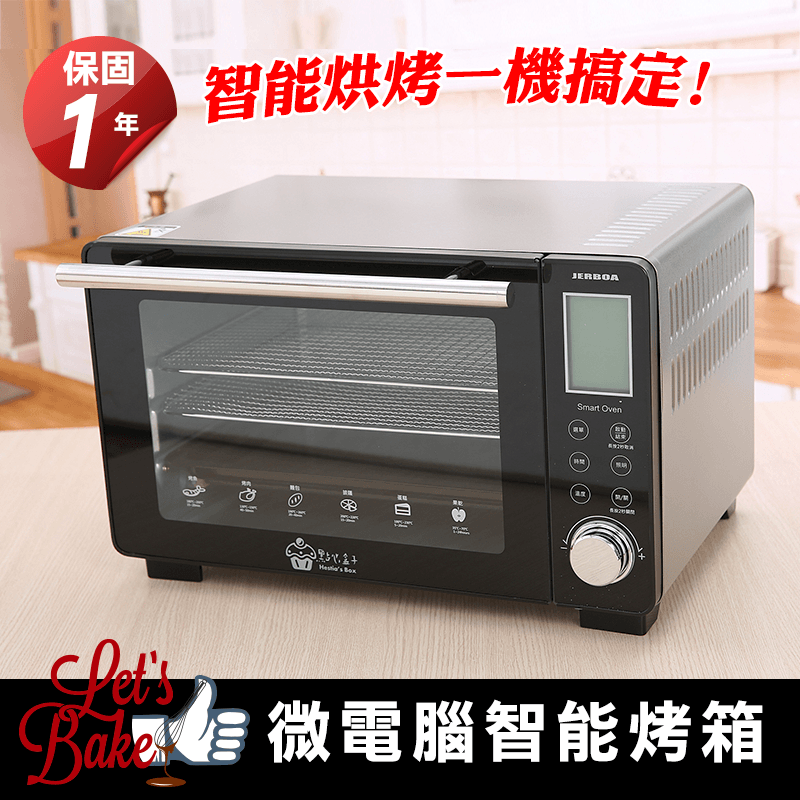 捷寶JOV3099微電腦智能旋風烤箱30L,今日結帳再打85折!