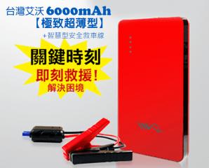 IWO台灣艾沃汽車緊急啟動行動電源 ES168,限時4.0折,請把握機會搶購!