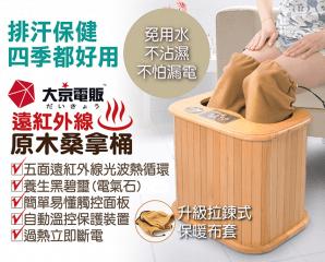 大京電販遠紅外線桑拿桶,限時4.1折,今日結帳再享加碼折扣