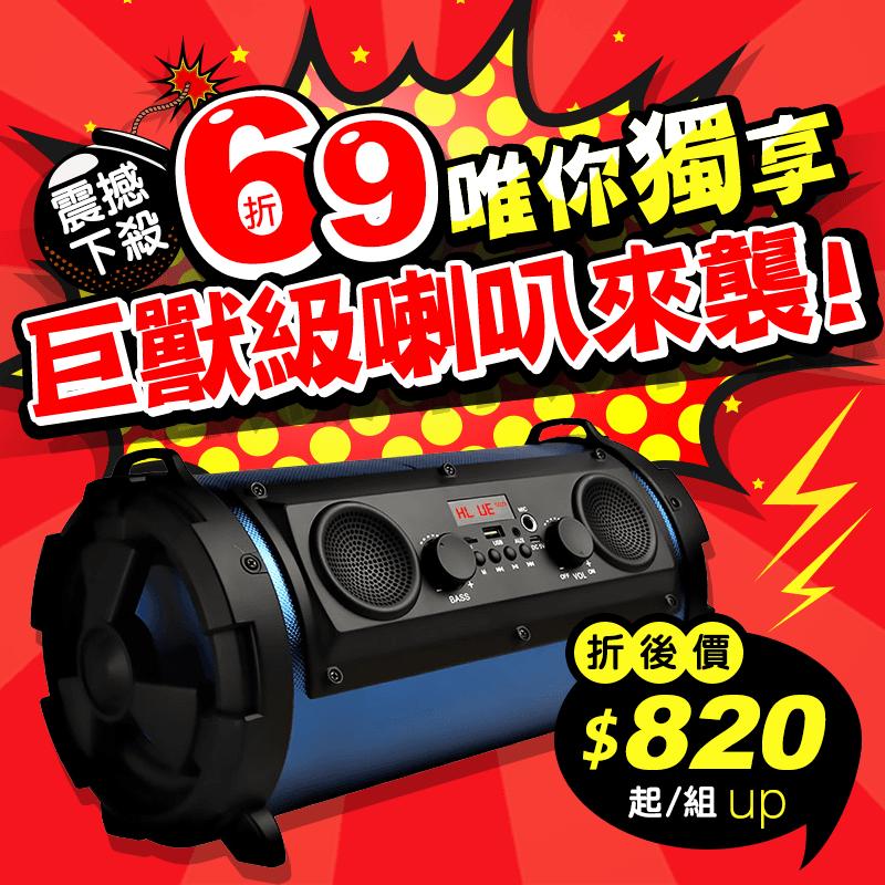 Gmate巨獸級強震重音藍芽喇叭(SUB-5),本檔全網購最低價!