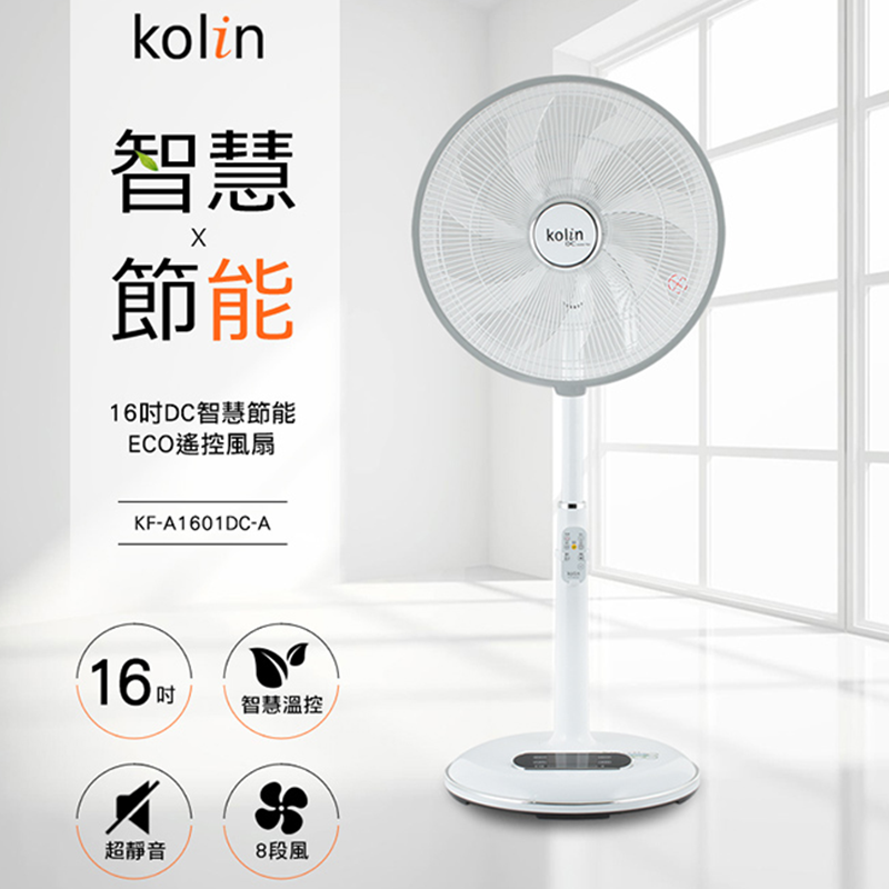 Kolin歌林16吋節能DC遙控風扇KF-A1601DC-A,限時6.6折,請把握機會搶購!