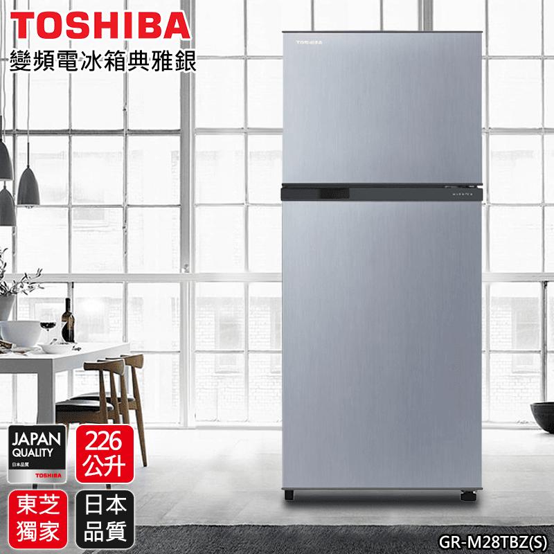 Toshiba東芝226公升變頻電冰箱GR-M28TBZ S,本檔全網購最低價!
