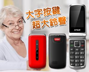G-PLUS折疊式3G手機GH7200,限時2.8折,請把握機會搶購!