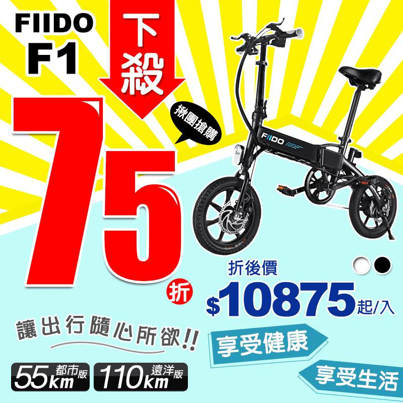 FIIDO升級F1電動摺疊自行車,本檔全網購最低價!