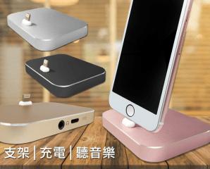 iPhone7音源/充電底座,限時5.5折,今日結帳再享加碼折扣