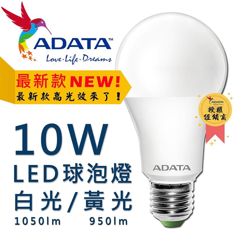 威剛10W超節能LED球燈泡,今日結帳再打85折!