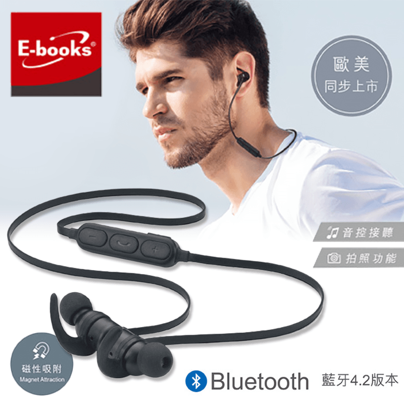E-books 4.2運動鋁製磁吸藍牙耳機(E-EPA167),限時破盤再打82折!
