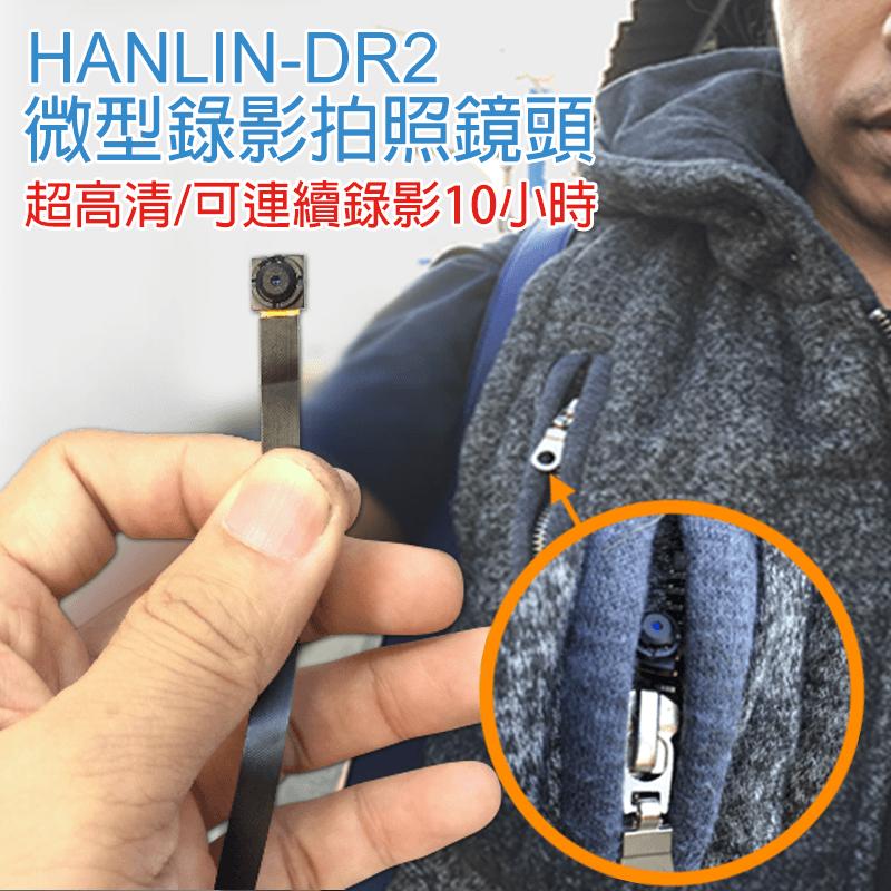 HANLIN(DR2)新一代微型鏡頭攝錄影機,今日結帳再打85折!