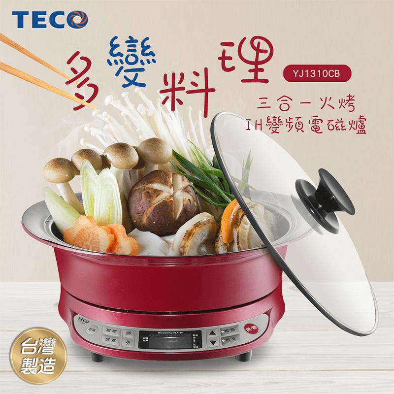 TECO東元三合一IH變頻電磁爐YJ1310CB,本檔全網購最低價!