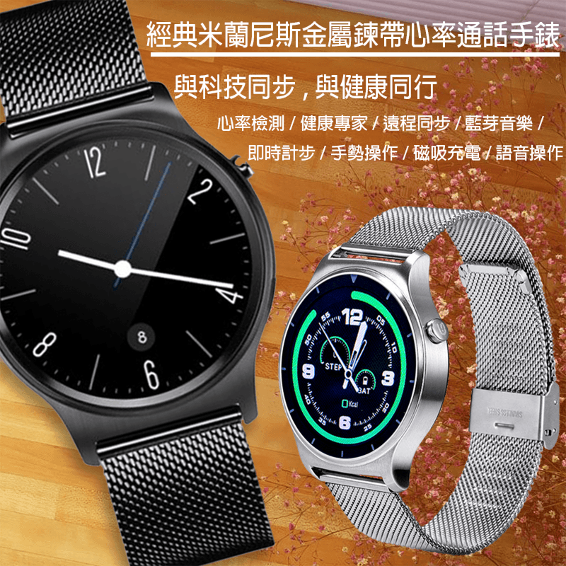 SAMGO金屬鍊帶通話智慧手錶S3+,今日結帳再打85折!