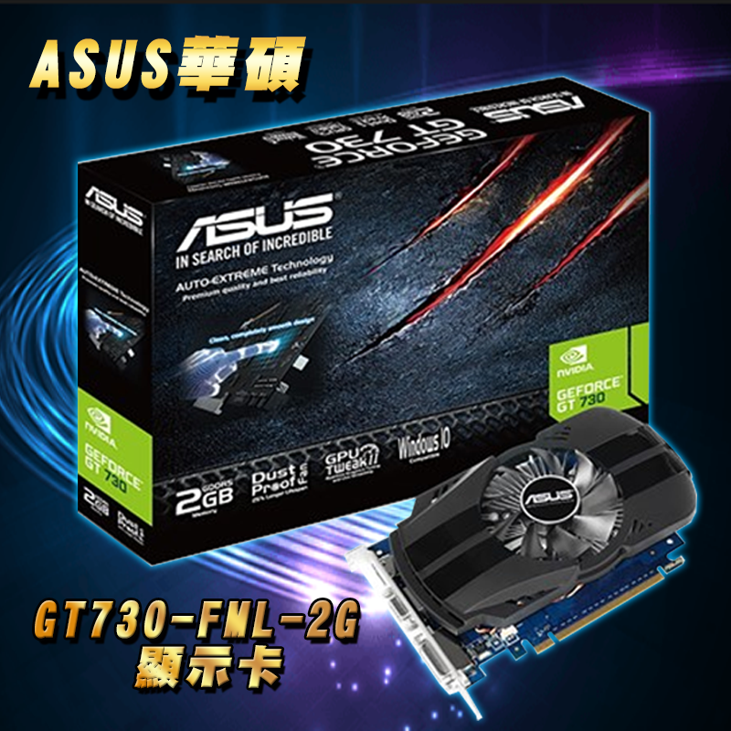 ASUS華碩GT730-FML-2G顯示卡,限時9.9折,請把握機會搶購!