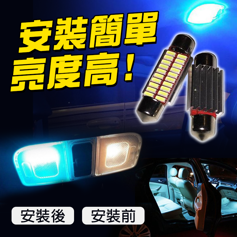 車用爆亮LED閱讀燈,限時破盤再打82折!